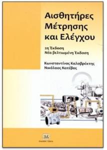 book for sensors